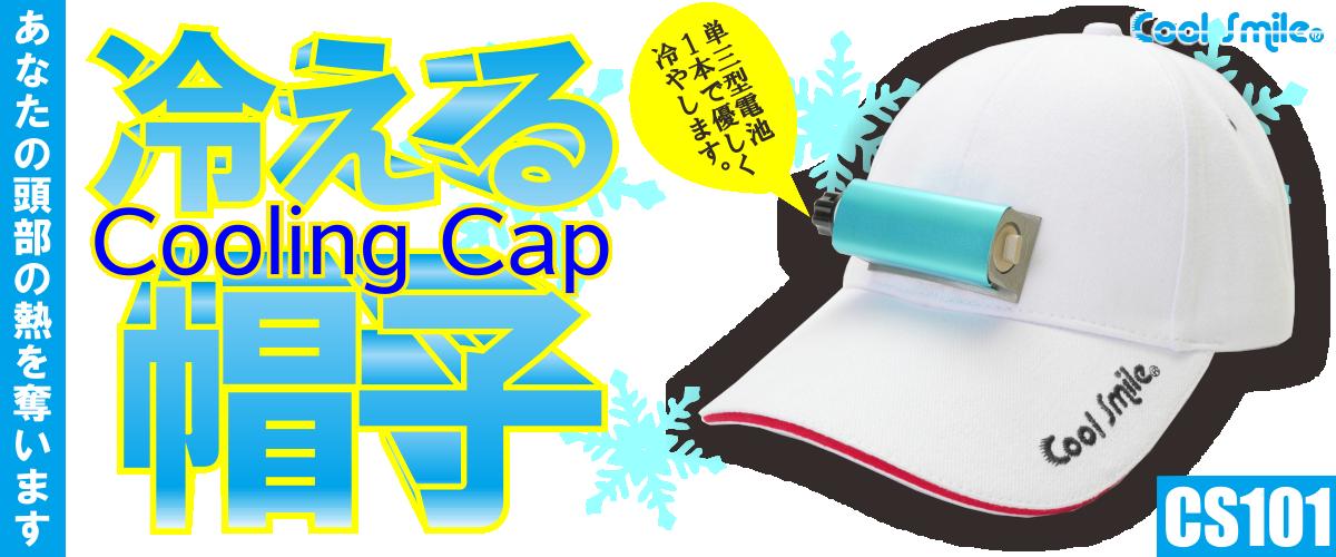 CS101冷える帽子