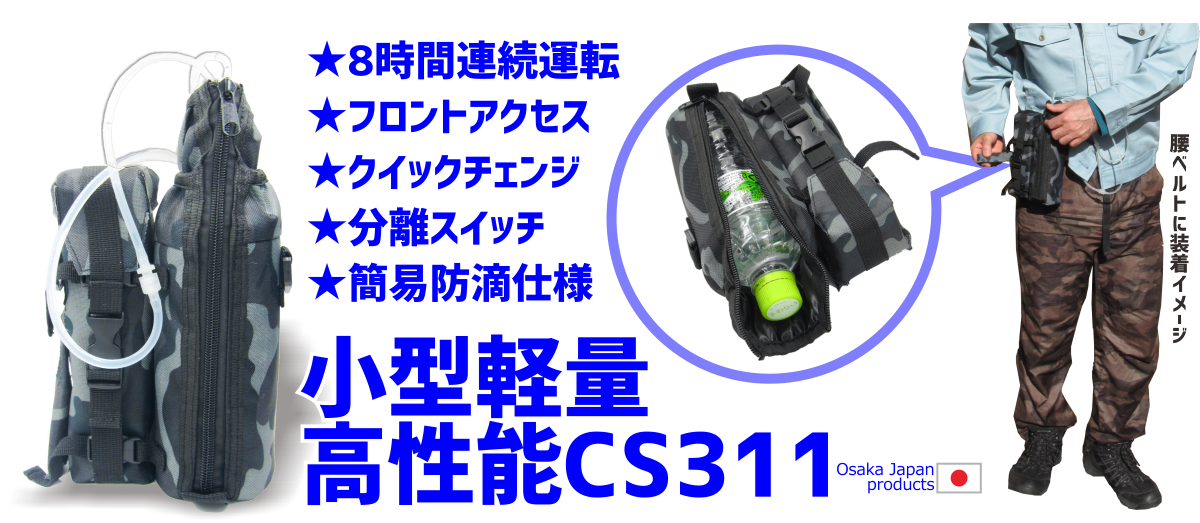 CoolSmile CS311 水循環冷却バッグシステム(Water circulation cooling bag system)