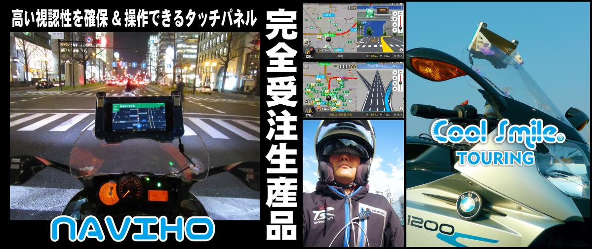 CoolSmile Tourring 二輪車用スクリーン固定式スマートフォンナビゲーションシステム NAVIHO(ナビホ)MS-1