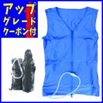 熱中症対策人間エアコンスターターセット【CA3E311】ボディ冷却着衣ベスト型水冷服(下着)サラリーマンエアコンCoolArmor CA3 typeE Blue+CS311(水循環ポーチ)