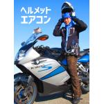 バイク用ヘルメットエアコンで熱中症対策