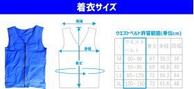 熱中症対策人間エアコン着衣EZ2(CoolArmorCA3 EZ2)