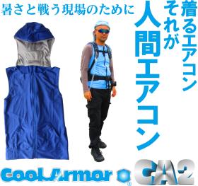 着るエアコン 人間エアコン