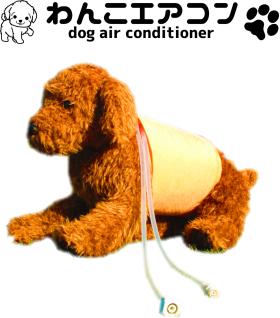 熱中症対策わんこエアコンCA3typeW