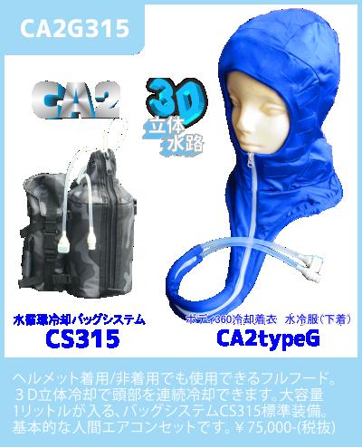 CA2G315熱中症対策服人間エアコン