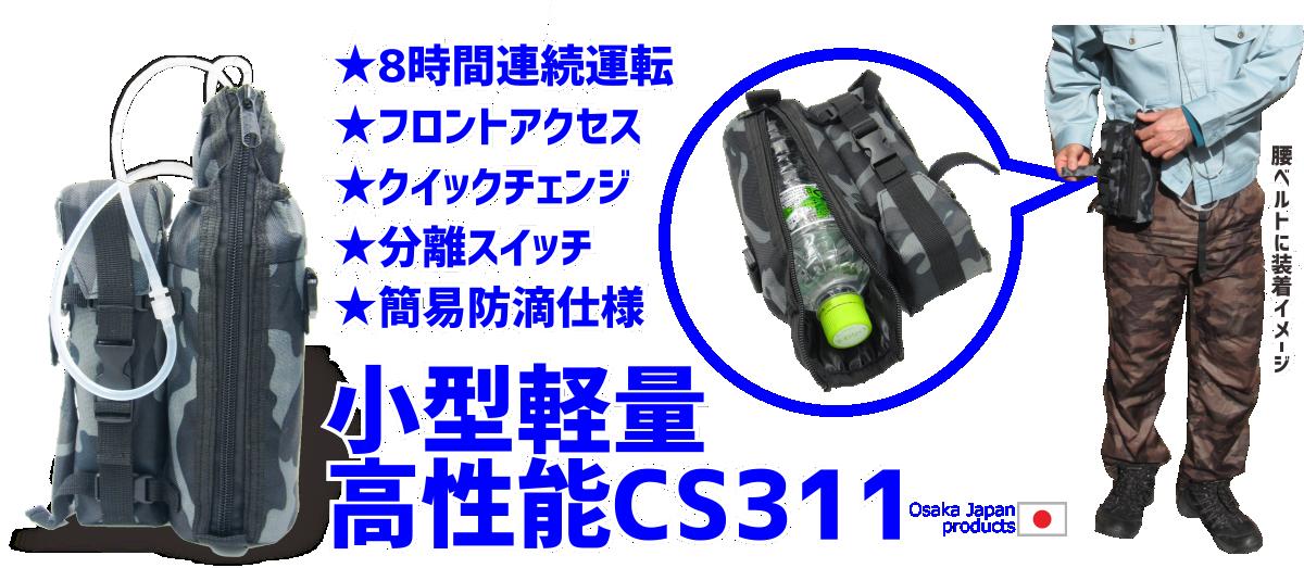 人間エアコンCS311