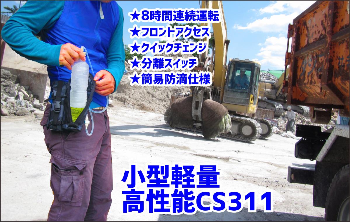 8時間連続運転CS311