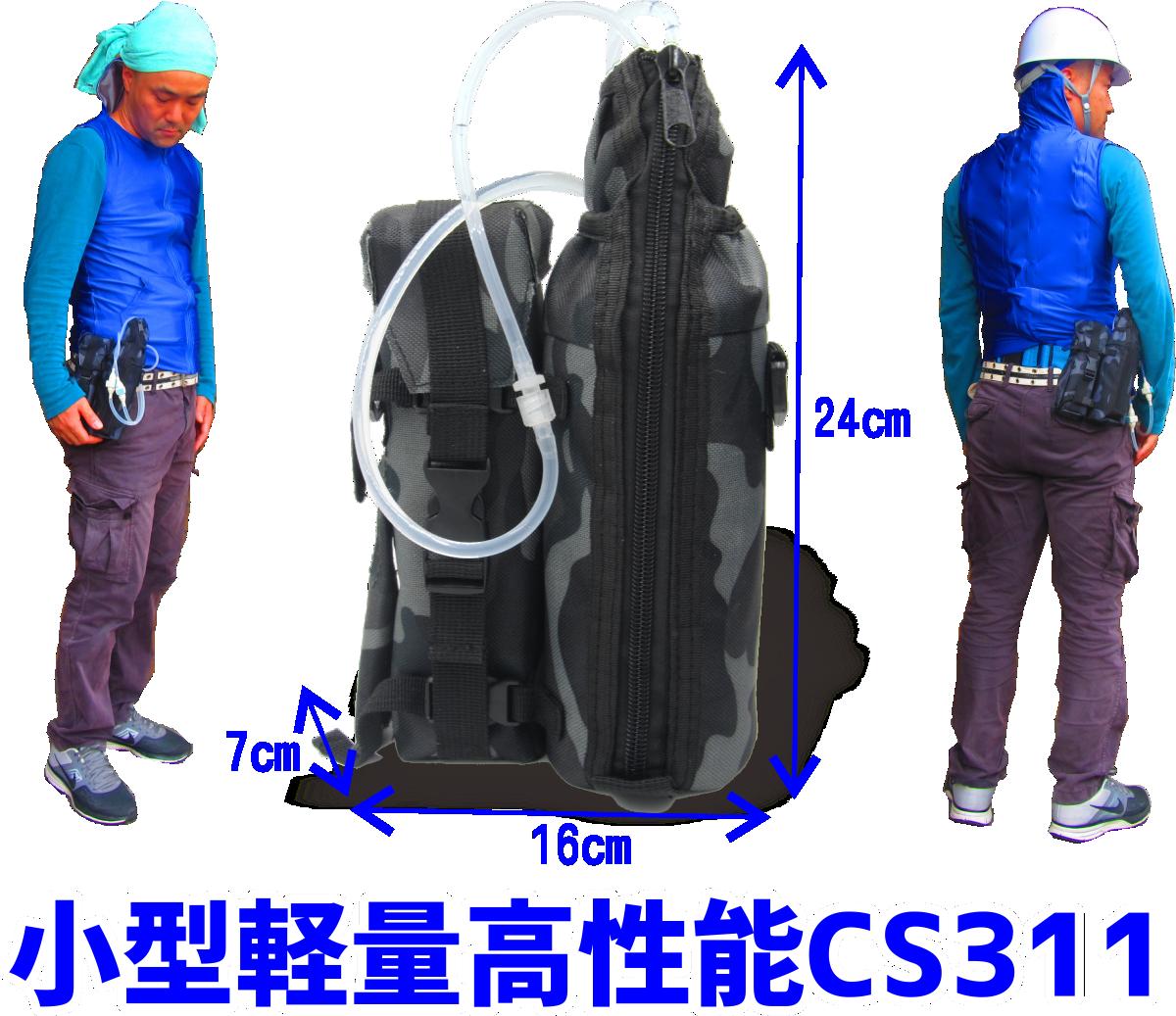 自在配置のCS311熱中症対策