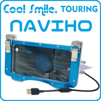 CoolSmile Tourring 二輪車用スクリーン固定式スマートフォンナビゲーションシステム NAVIHO(ナビホ)MS-1【完全受注生産品:納期30日】