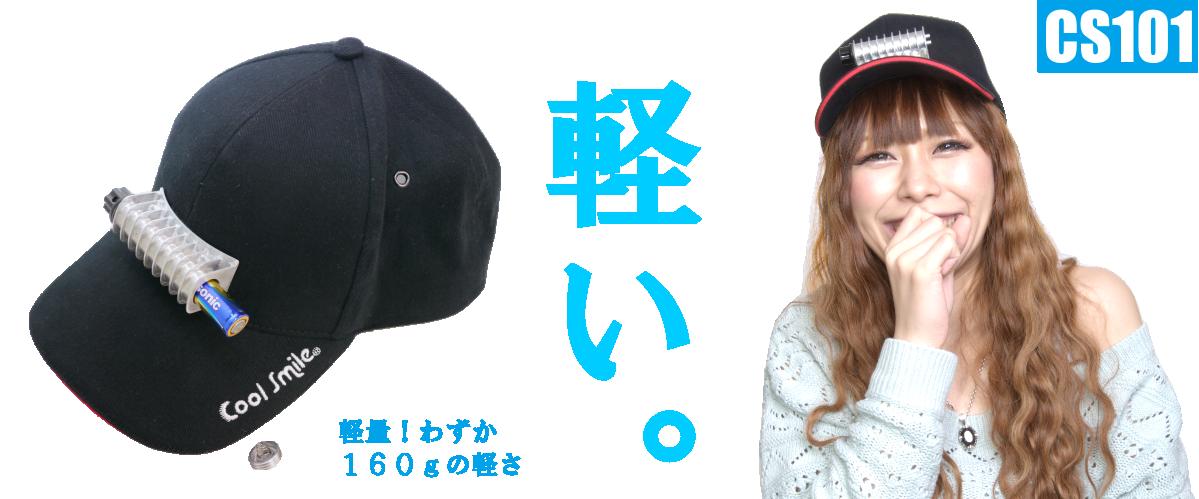 CS101軽い