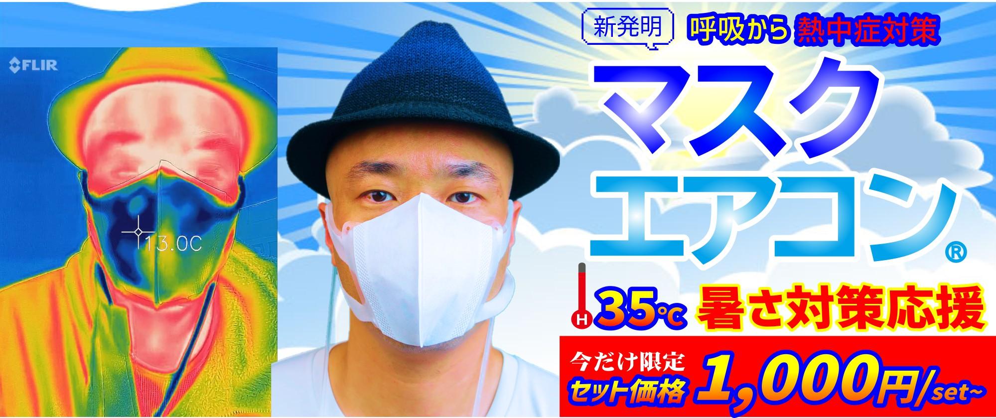 マスクエアコン1000円