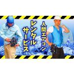 熱中症対策人間エアコン レンタルサービス