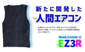 熱中症対策人間エアコンフルボディ冷却着衣ベスト型水冷服(下着)サラリーマンエアコンCoolArmor CA3