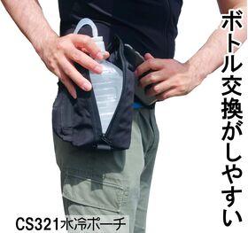 CoolSmile CS321(1リットル) 水循環冷却バッグシステム(Water circulation cooling bag system)