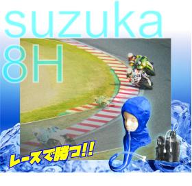 鈴鹿8耐 ヘルメットエアコン
