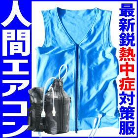 熱中症対策人間エアコンスターターセット【CA3E315】ボディ冷却着衣ベスト型水冷服(下着)サラリーマンエアコンCoolArmor CA3 typeE Blue+CS315(水循環ポーチ)