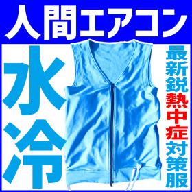 熱中症対策人間エアコンスターターセット【CA3E315】