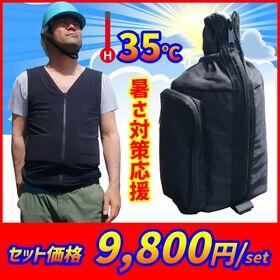 【321EZ3R】CoolSmile EZ3R+CS321(1リットル) 水循環冷却バッグシステム(Water circulation cooling bag system)【ALLBLACKS】弱冷型水冷服エントリーモデル 保冷性、耐久性を向上した過酷な現場のための着衣EZ3R