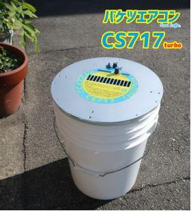 CS717turbo
