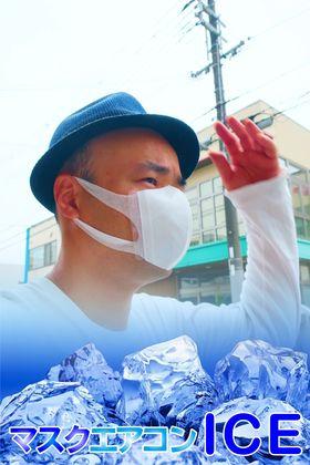 マスクエアコンアイス(BM2G)2枚セット Mask air conditioner ice 短時間強力な冷気を口元に供給
