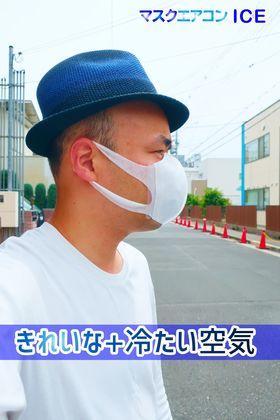 マスクエアコンアイス(BM2G)2枚セット Mask air conditioner ice 短時間強力な冷気を口元に供給マスクエアコンアイス(BM2G)2枚セット Mask air conditioner ice 短時間強力な冷気を口元に供給マスクエアコンアイス(BM2G)2枚セット Mask air conditioner ice 短時間強力な冷気を口元に供給