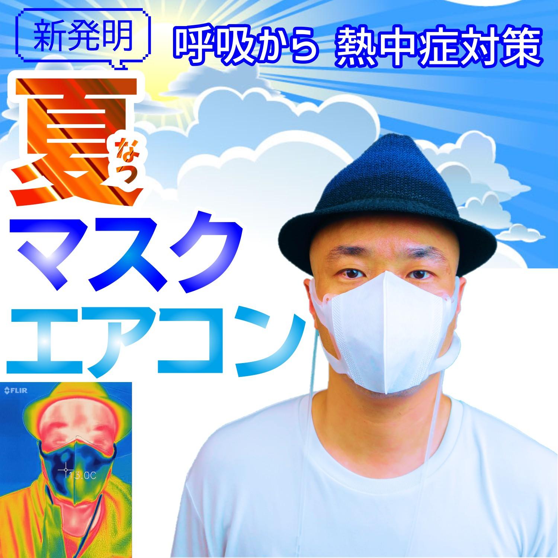 水冷マスク すでに販売実績がある人間エアコンを体外からの吸熱に対し、マスクエアコンは体内から体温を冷やす。
