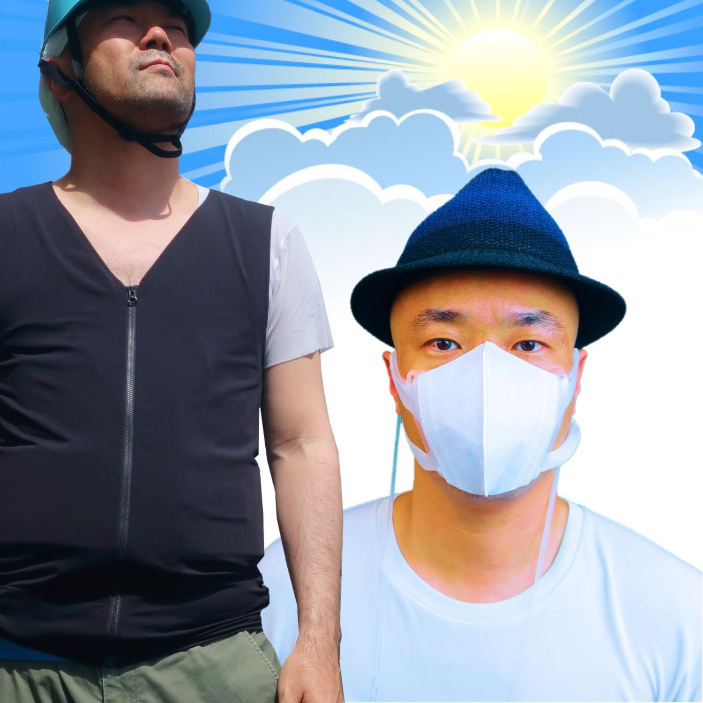 すでに販売実績がある人間エアコンを体外からの吸熱に対し、マスクエアコンは体内から体温を冷やす。