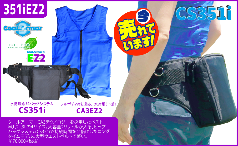 CoolArmor CA3 EZ2+CS351iシステムセット