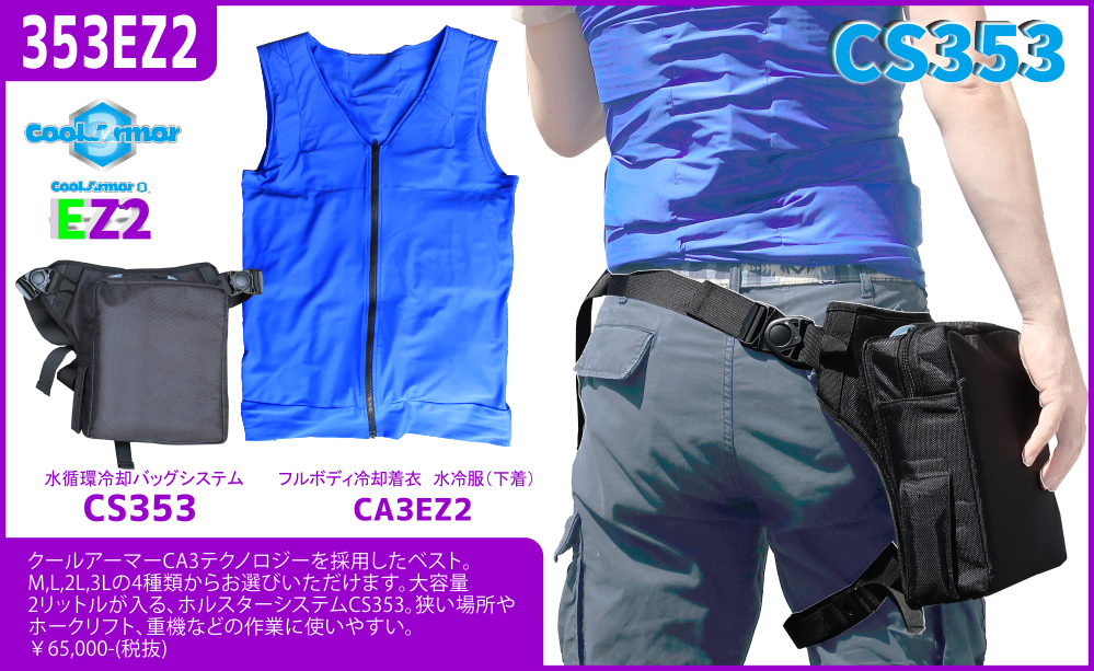 CoolArmor CA3 EZ2+CS353システムセット