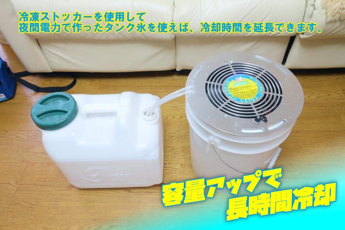 延長タンクエクステンダー バケツエアコン 熱中症対策
