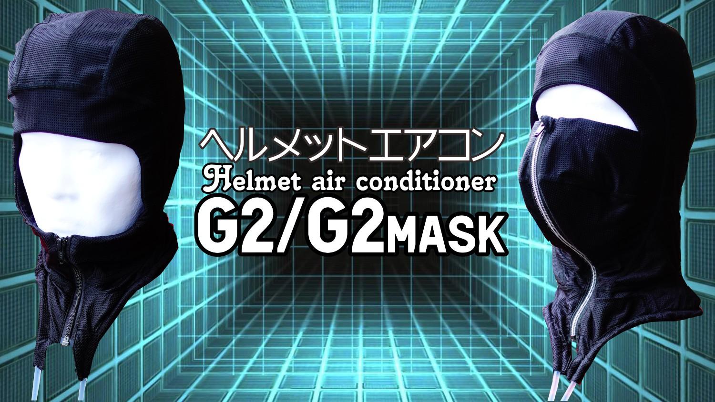 【ライダー必見】ぶっ飛びの冷却力!次世代ヘルメットエアコンG2-G2mask開発中 信じられないほどヘルメットを強力に冷やすヘルメットクーラーは猛暑ツーリング最強の熱中症対策