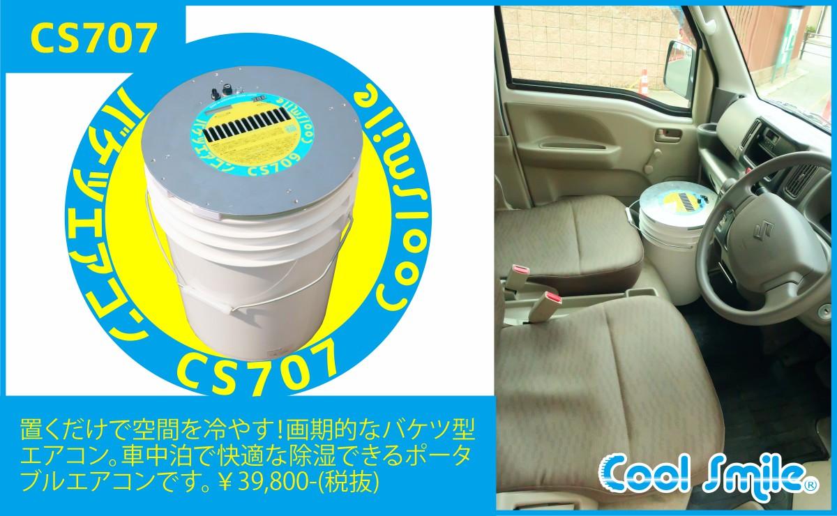CS707バケツエアコン キャンプ 車中泊に エアコン 猛暑 熱中症対策