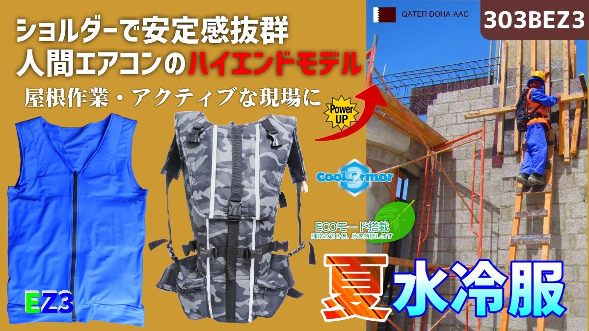 【303BEZ330】熱中症対策人間エアコンフルボディ冷却着衣ベスト型水冷服(下着)CoolArmor CA3 EZ33+CS303Bシステムセット