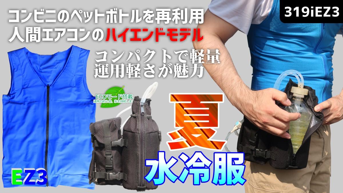 【319iEZ2】熱中症対策人間エアコンフルボディ冷却着衣ベスト型水冷服(下着)CoolArmor CA3 EZ2+CS319iシステムセット