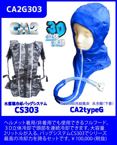 熱中症対策ヘルメットエアコンスターターセット【CA2G303L】頭部冷却着衣フルフード水冷服(下着)人間エアコンCoolArmor CA2 typeG Blue+CS303水循環冷却バッグシステム(