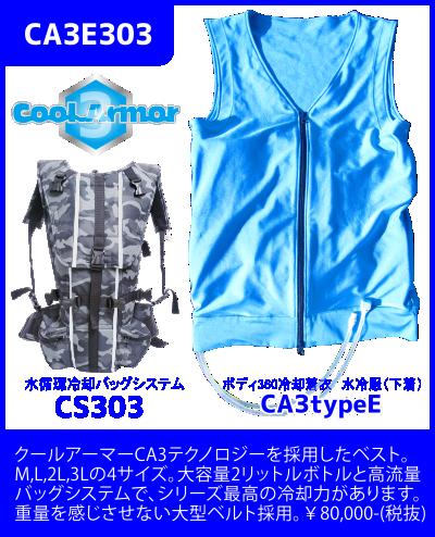 熱中症対策人間エアコンスターターセット【CA3E303】ボディ冷却着衣ベスト型水冷服(下着)サラリーマンエアコンCoolArmor CA3 typeE Blue+CS303水循環冷却バッグシステム(