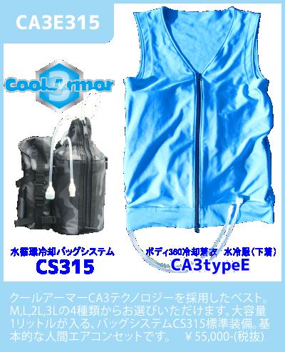 熱中症対策人間エアコンスターターセット【CA3E315】ボディ冷却着衣ベスト型水冷服(下着)サラリーマンエアコンCoolArmor CA3 typeE Blue+CS315(水循環ポーチ)(