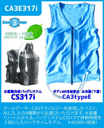 熱中症対策人間エアコンスターターセット【CA3E317i】ボディ冷却着衣ベスト型水冷服(下着)サラリーマンエアコンCoolArmor CA3 typeE Blue+CS317i(水循環ポーチ)(
