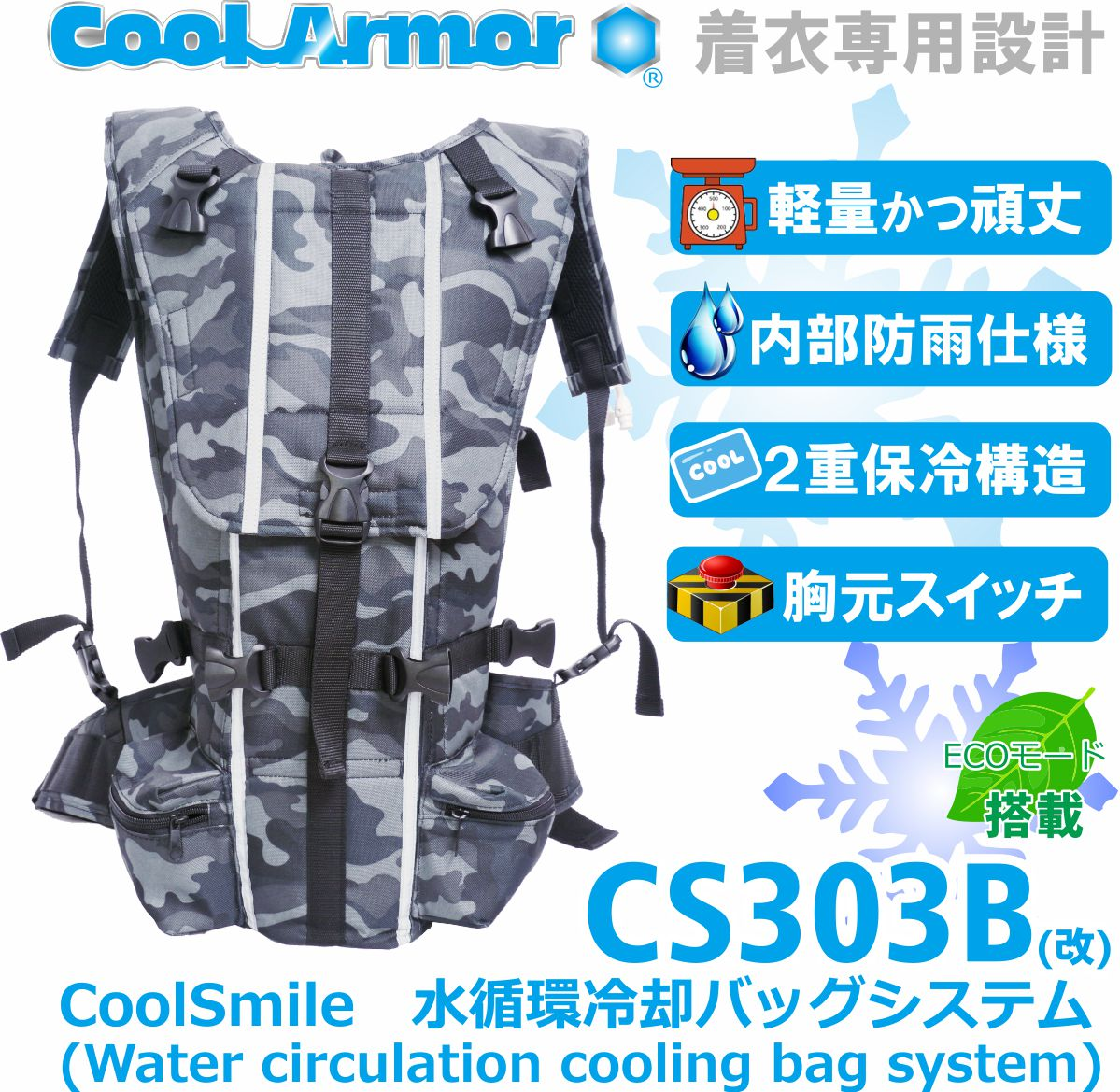 CoolSmile 水循環冷却バッグシステム(Water circulation cooling bag system)CS303B改