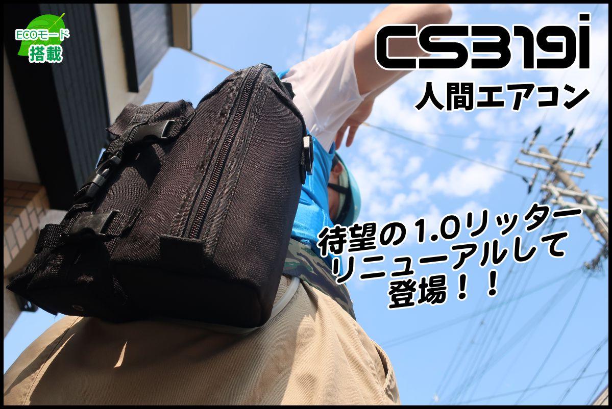cs319i命を守るバッグ水冷式