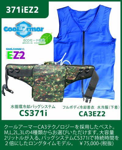 【371iEZ2】熱中症対策人間エアコンフルボディ冷却着衣ベスト型水冷服(下着)CoolArmor CA3 EZ2+CS371iシステムセット