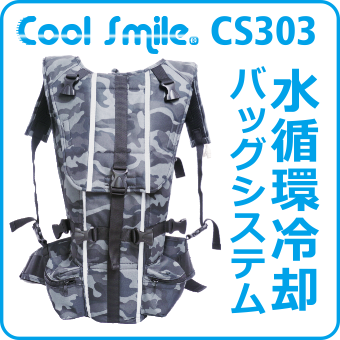 CoolSmile 水循環冷却バッグシステム(Water circulation cooling bag system)CS303