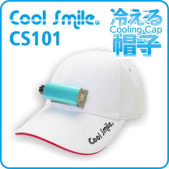CS101 冷える帽子