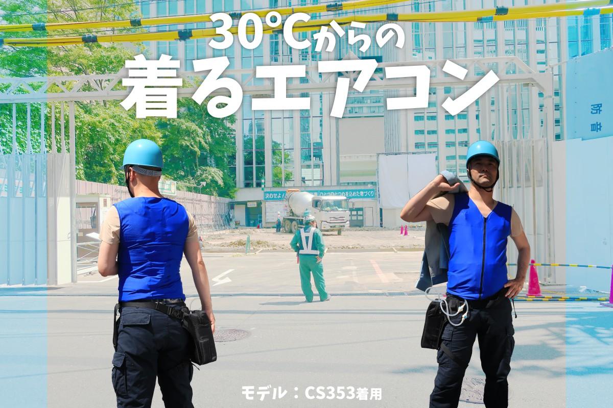 30℃からの着るエアコン 人間エアコン 猛暑対策