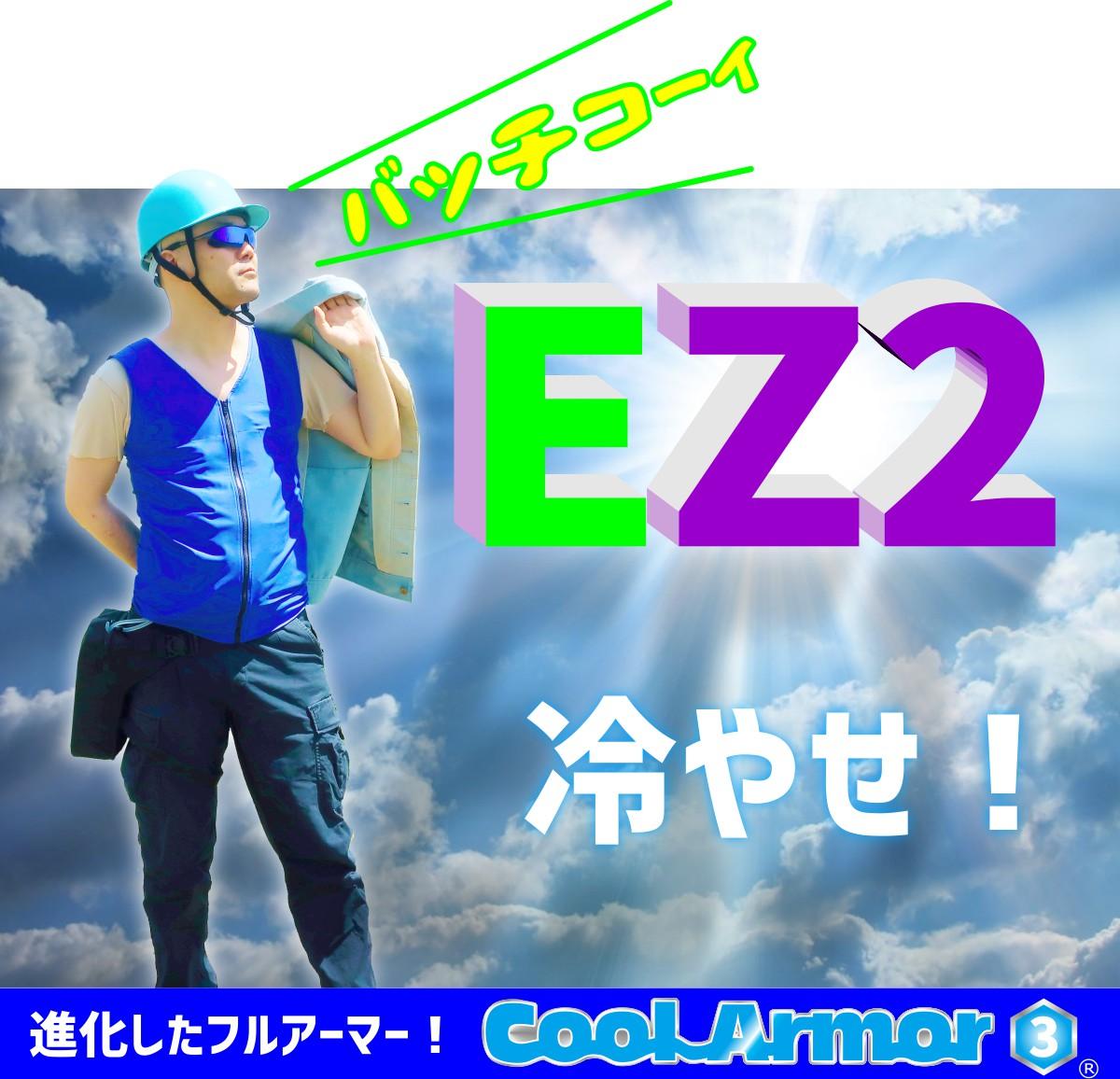 EZ2 人間エアコン 熱中症対策