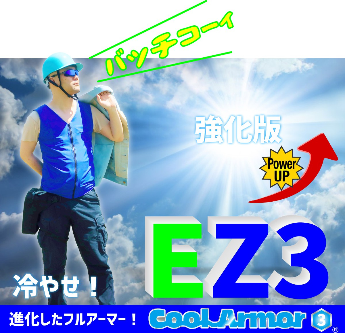 EZ3 人間エアコン 熱中症対策