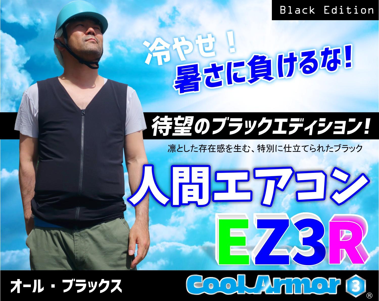 人間エアコン水冷服EZ3R熱中症対策専門のクールスマイル