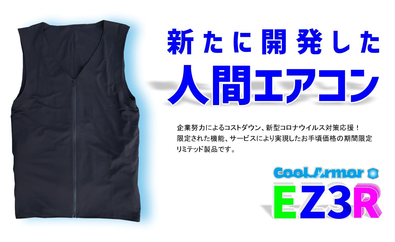 新たに新設計した人間エアコン水冷服