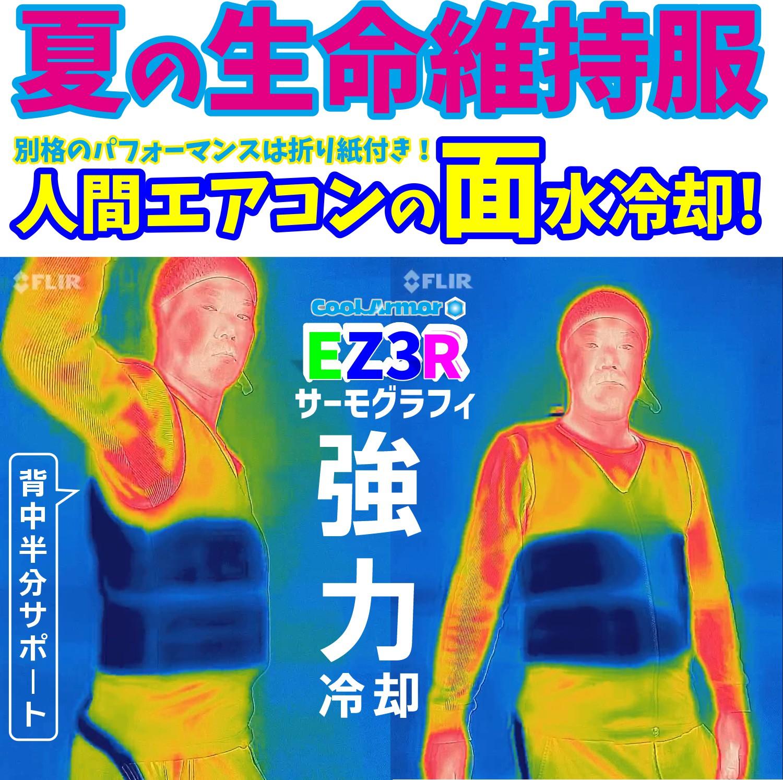 夏の生命維持服 人間エアコンは面水冷式で強力な熱中症対策が可能