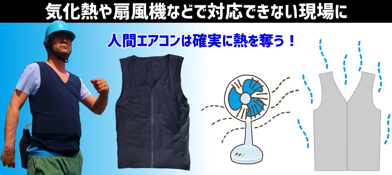 気化熱や扇風機(空調服)で対応できない暑さに現場で活躍